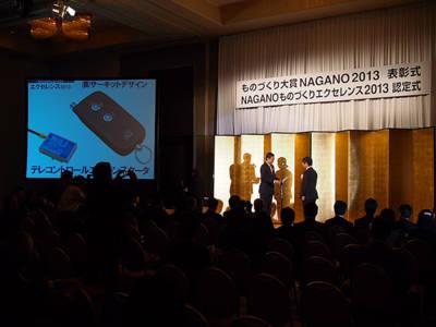 "1. Preis für Circuit Design beim ""Monozukuri Award NAGANO 2013"""